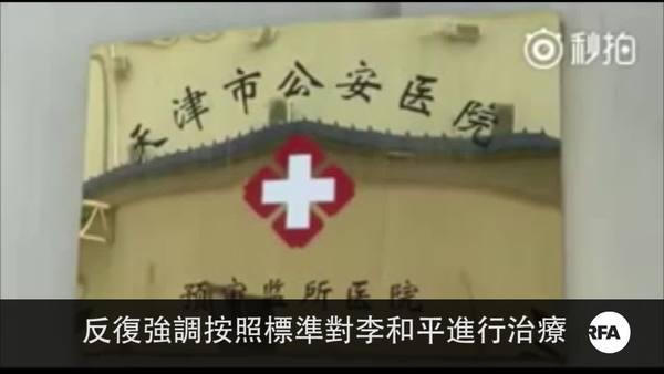天津医生现身视频否认强迫灌药受质疑