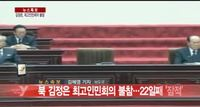'사라진' 김정은, 최고인민회의에도 불참