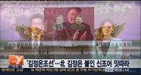 북한 김정은 붙인 신조어 속속 등장