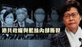 【师前想后】港共政权与蓝丝内部撕裂