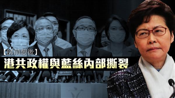 【師前想後】港共政權與藍絲內部撕裂