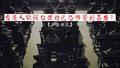 【香港醒晨】香港人能从台湾白色恐怖学到甚么?