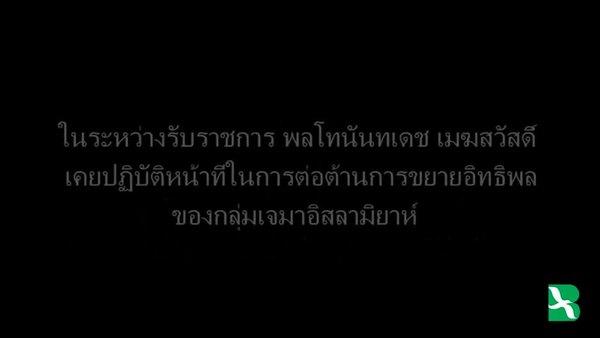 รัฐบาลไทยควรตื่นตัว กับภัยคุกคามไอซิสในไทย: ผู้เชี่ยวชาญด้านความมั่นคงกล่าว