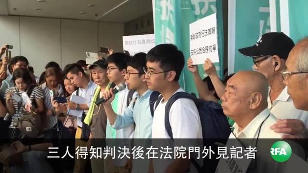 律政司要求覆判三学生领袖入狱败诉
