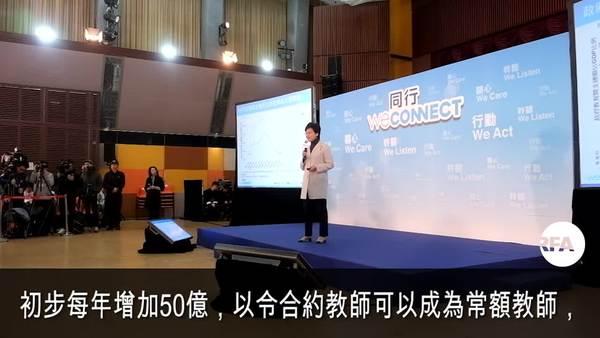 林鄭補充政綱但迴避政改和23條立法