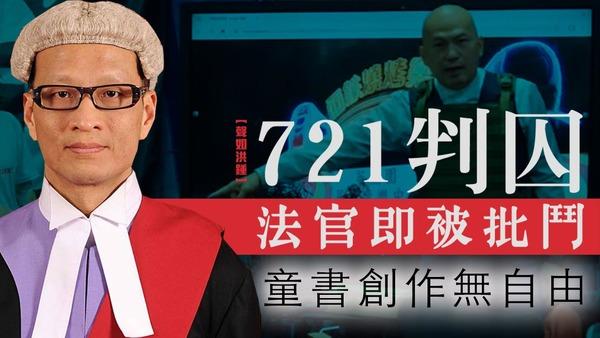 【聲如洪鍾】721判囚,法官即被批鬥,童書創作無自由