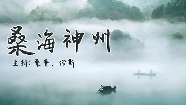 【桑海神州】郭台铭杀出,韩国瑜力争黄袍加身