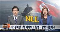 북한, 경비정 1척 서해 NLL 침범