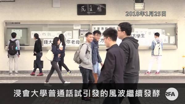 港大学生民主墙上声援浸大同学
