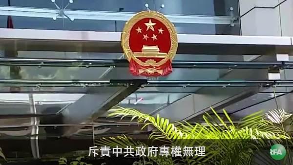 """香港團體到中聯辦抗議中國當局對""""709案""""的審判"""