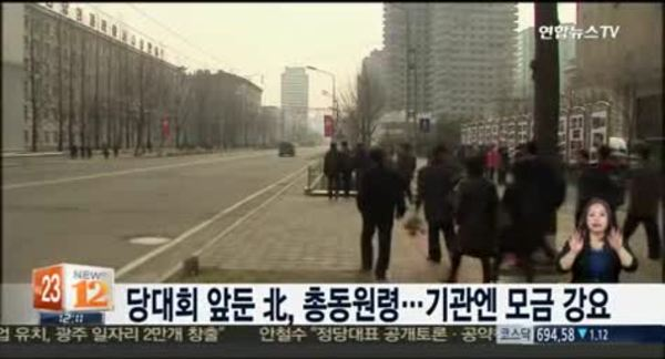 북, 당대회 앞두고 주민 총동원령