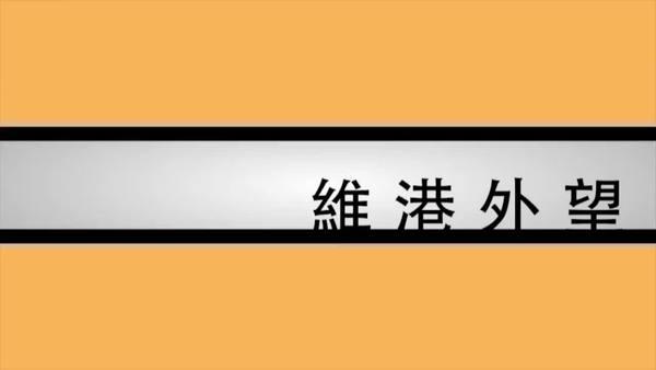 【維港外望】貿易戰重燃 中國操控人民幣貶值