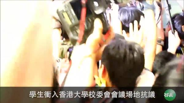 港大數十學生衝擊校委會