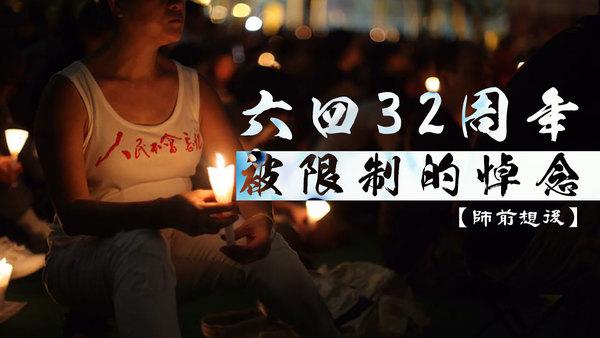 【師前想後】六四32周年 被限制的悼念