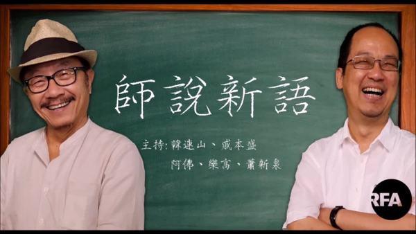 【師說新語】「娥六招」轉移視線 改不了延續「地產霸權」