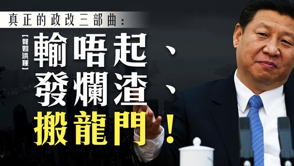 【聲如洪鍾】真正的政改三部曲:輸唔起、發爛渣、搬龍門