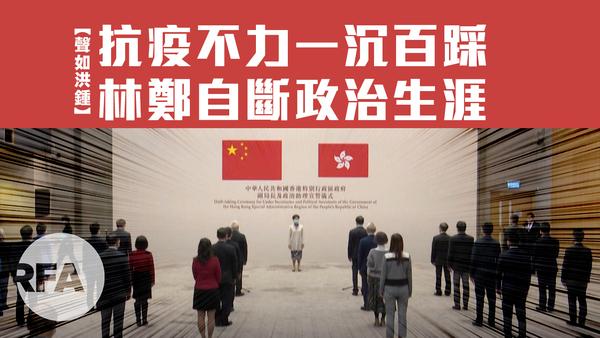 【聲如洪鍾】抗疫不力一沉百踩,林鄭自斷政治生涯