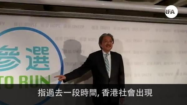 """曾俊華宣布參選特首 未提曾否遭""""勸退"""""""