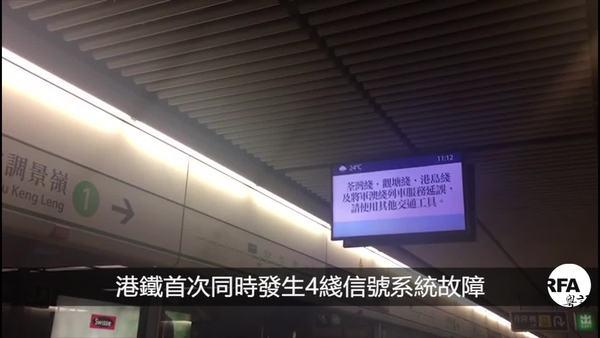 港鐵40年來最嚴重信號故障 4條綫早上癱瘓6小時