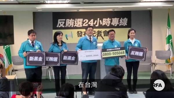 台灣賄選以招待旅遊賭博方式進行 民進黨設24小時舉報熱線