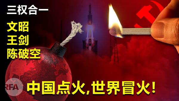 中国点火 世界冒火|三权合一