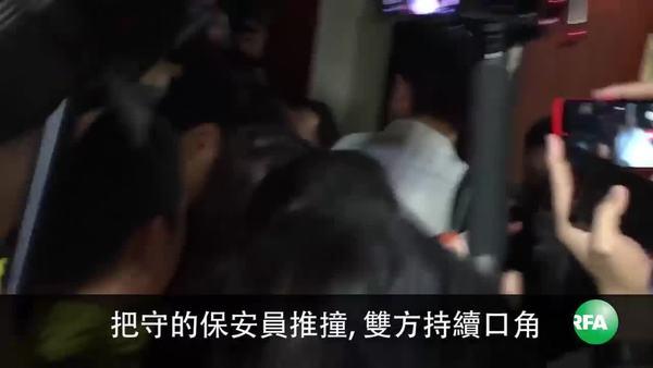 游梁強行衝入議事廳   6保安員受傷送院