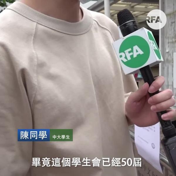 【打压学生】香港中大学生会宣布解散 半世纪历史画上句号