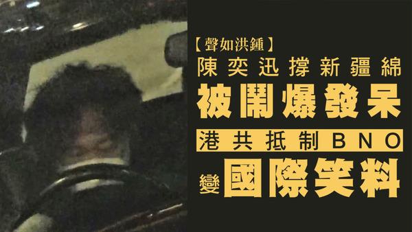 【声如洪锺】陈奕迅撑新疆棉被闹爆发呆,港共抵制BNO变国际笑料
