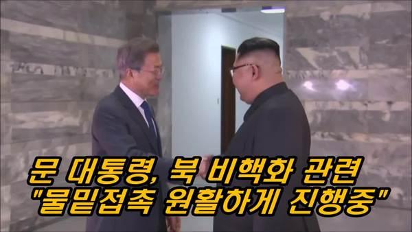 """문 대통령, 북 비핵화 관련 """"물밑접촉 원활하게 진행중"""""""