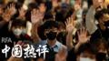 香港法案与贸易战   习近平何能以对? | 中国热评
