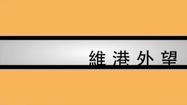 【維港外望】香港派錢竟出禍 手續繁複超低能