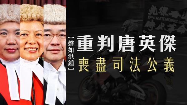 【聲如洪鍾】重判唐英傑,喪盡司法公義