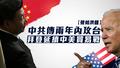 【声如洪锺】中共传两年内攻台,拜登延续中美贸易战