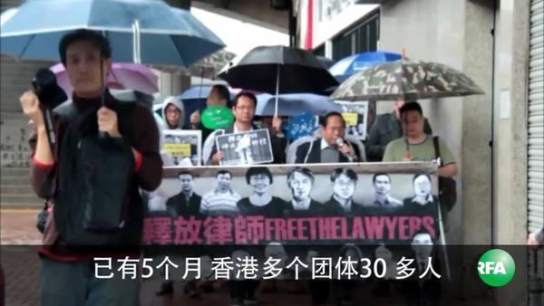 大抓捕近半年 家属、律师联署劝谏领导人