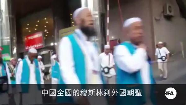 穆斯林出境朝圣须挂GPS定位      以便当局进行监控