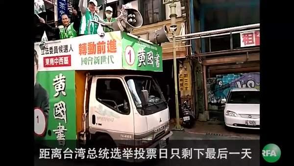 臺灣總統大選倒數前一天