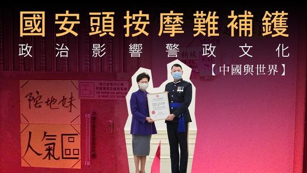 【中國與世界】國安頭按摩難補鑊 政治影響警政文化