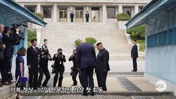 미북 정상, 사상 첫 '판문점 회동'