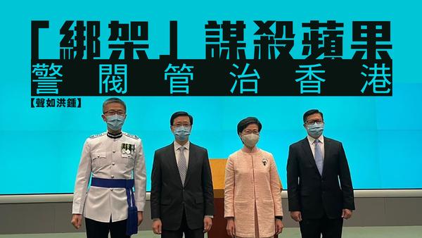 【聲如洪鍾】「綁架」謀殺蘋果 警閥管治香港!