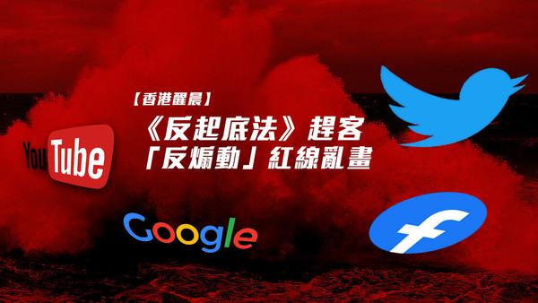 【香港醒晨】《反起底法》赶客;「反煽动」红线乱画