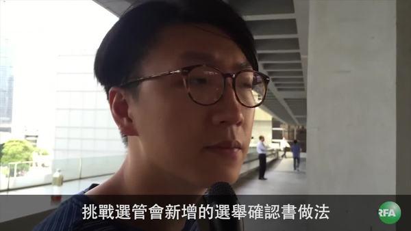 梁天琦司法覆核要求撤銷選舉確認書