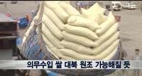 의무수입 쌀 대북 원조 가능해질 듯