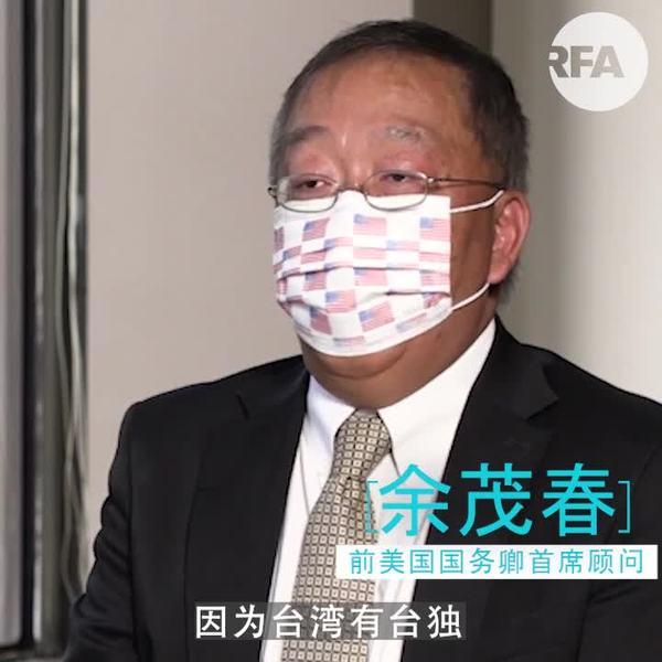 余茂春:台湾没有人要宣布 台独,中共 武统 是战略威慑和恐吓