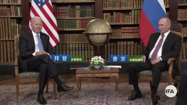 美俄峰會結束 同意互派大使重返首都 結果「正面」「有成效」