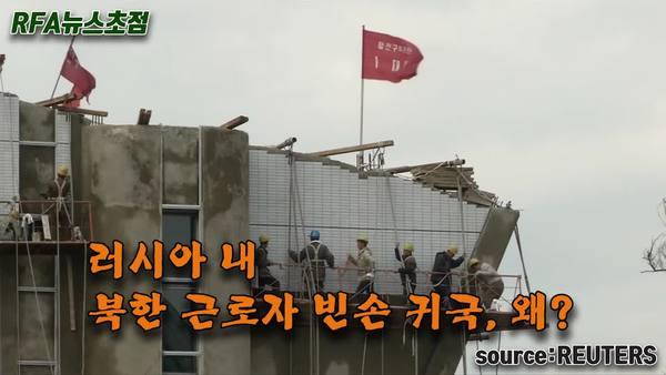 러시아 내 북한 근로자 빈손 귀국, 왜?