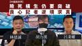 【中国与世界】险死横生仍要突破 良心记者逆境求真