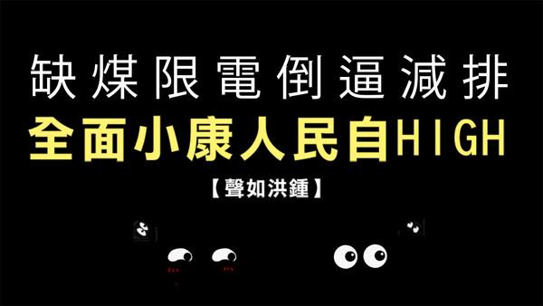【声如洪锺】缺煤限电倒逼减排,全面小康人民自HIGH