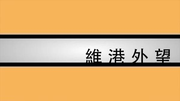 【维港外望】一国两制成笑话 天主教香港主教被北京干预