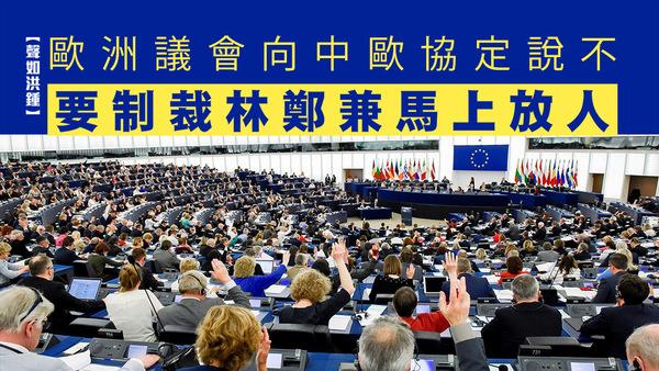 【聲如洪鍾】歐洲議會向中歐協定說不,要制裁林鄭兼馬上放人