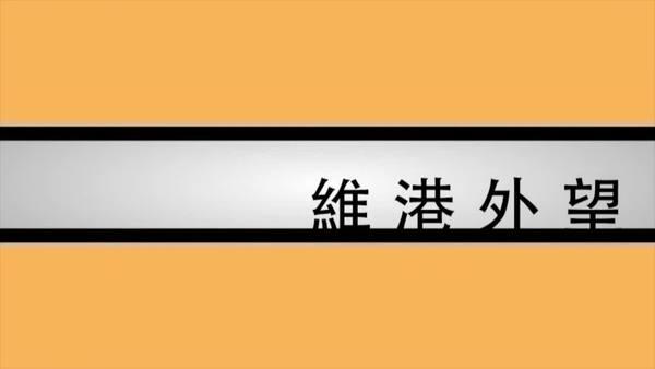 【维港外望】美朝峰会最大成就  踢开北京等中间人